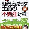 曽根恵子『図解でわかる 相続税を減らす生前の不動産対策(改訂新版)』(幻冬舎、2018年)
