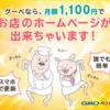 【戦国布武攻略ブログ】新イベント 風雲乱世 メモ