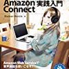 「Amazon Connect」の通話音声活用法書