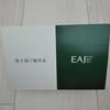《エスクロー・エージェント・ジャパン(6093)》から優待商品が到着