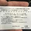 2017.05.06.乃木坂46 『インフルエンサー』全国握手会@ポートメッセなごや.