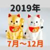 2019年後半【7月~12月】開運日をチェック!