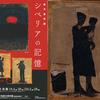 平和祈念展示資料館 「シベリアの記憶 家族への情愛~香月泰男展」が9月4日から開催