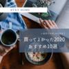 【楽天経済圏】買って良かった2020☆おすすめ10選
