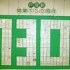 JR戸塚駅さんとの共催事業