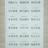 漢検の四字熟語の対策の続き。