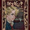海賊王と逆の立場の大冒険!「ARMS」の皆川氏の最新作「海王ダンテ」のワクワク感は全男子が燃える