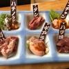 【グルメレポート】北海道黒毛和牛白老牛を食べるため天野ファミリーファームに行ってきたよ。