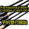 【AbuGarcia】スモラバやスピナベなど汎用性の高い6フィート3.5インチのショートロッド「Fantasista YABAI FNC-635M -CAST PEAK-」通販予約受付開始!