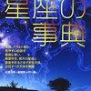 天文部員によるヘタリア的12星座講座(冬編)