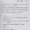 昭和の航空自衛隊の思い出(308)   3尉候補者選抜試験に合格した人たちの生きざま(2)