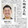 「人物風土記」タウンニュース(小田原・箱根・湯河原・真鶴版)に掲載