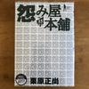📚21-92怨み屋本舗/15巻★★'29m.