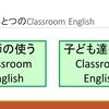 小学校英語のClassroom English⑤【子どもの使うClassroomEnglish】