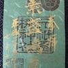 【京都】梛神社(祇園祭 前祭)