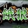 鉄拳7攻略:カズヤ 獣段位編 名人〜鬼熊辺り【拳段位になりたい人向け】