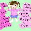 3歳の迷言&名言集