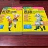 【参考書紹介】結局、英語の基礎力はこの2冊で完璧説。