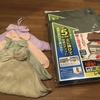 Amazon購入品☆ 保育園用の手拭きタオル&衣類収納ケース