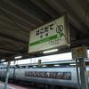 ついに念願の北海道乗り鉄の旅へ(13)[6日目後編・函館本線  いよいよ函館へ]