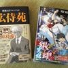 77巻の帯で、銀魂の新作映画が製作決定!広侍苑の書き下ろし漫画で、赤ちゃんは高杉の生まれ変わりなのかについても言及!?