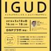 IGUD無料セミナーのご案内