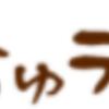 【なちゅライフ】還元率の高いポイントサイトを比較してみた!