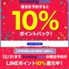 LINEトラベル.jp経由 Booking.comに予約するだけでLINEポイント10%ポイント還元!!