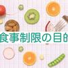 食事制限の目的 <乳がんブログ Vol.224>