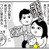 【コノビー連載】第4回 胎毛筆の思い出