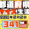 【都道府県クイズ生活】第341回(問題&解説)2020年5月5日