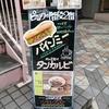 山田調味料研究所 三軒茶屋