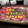 良く聞く牛肉の「A5ランク」を理解して、本当に美味しい牛肉を探しましょう