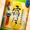 「奥播磨 純米吟醸 霜月 生」生熟成の面白さを体験できるスモーキー濃醇旨辛口