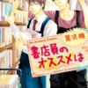【感想】『書店員のオススメは/黒沢椎先生』―夢は夢として繋ぎ続ける―