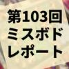 第103回『ミスボド蒲田』レポート