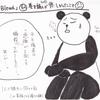 『Bleach』 62巻 感想 その② ~キャラの扱われかたに1人で勝手に悩む~