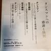 ニッポニカ第35回演奏会プログラム