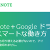 Evernoteプレミアムプランの更新をやめようと思ったワケ