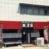 めん処 大津家(下関市)魚介豚骨つけ麺