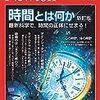2009年と2018年の本の比較「時間とは何か」