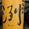 洌(れつ) 燗酒純米(小嶋総本家)