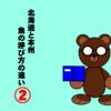 道南(北海道) 釣り 魚名称事情【北海道(道南)と本州(おもに関東~関西圏)、魚の呼び方の違い②】