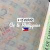 フィリピンへ再出発