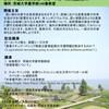 農業が盛んな地域における土地利用・水利用と自然環境の保全