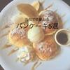 【浜松駅周辺】浜松の美味しいパンケーキを食べ歩いてきた