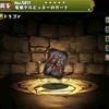 【パズドラ】竜姫デルピュネーのカードの入手方法やスキル上げ、使い道や素材情報!