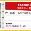 【ハピタス】SuMi TRUST CLUB リワード ワールドカードで12,960pt(12,960円)! さらに年会費相当40,000ポイントが貰える新規入会キャンペーンも!