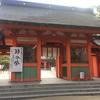 【御朱印】福岡県 住吉神社