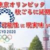 米国の都合で決めた7月の東京五輪、秋に延ばせると世界陸連コー会長。